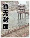 劫中淫(全本)最新章节